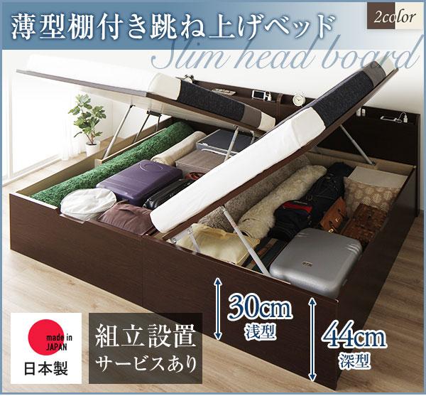 ベストバリュースタイル「日本製 薄型棚付き跳ね上げ式ベッド」
