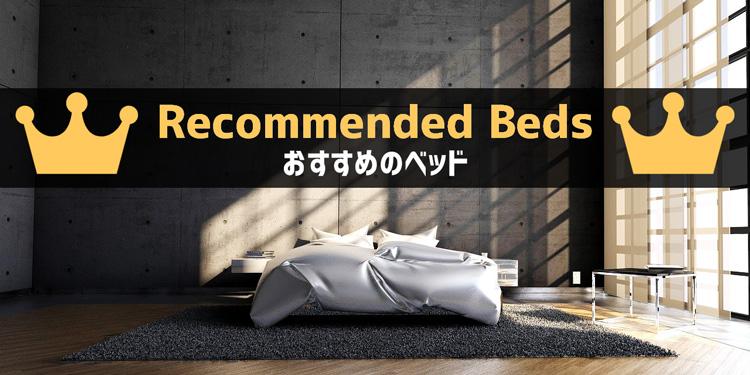 おすすめのベッド