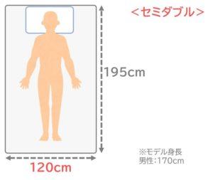 セミダブルのサイズ感(一人で寝た場合)