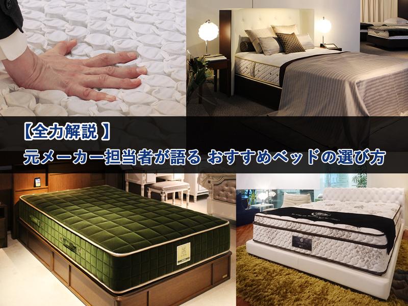おすすめベッドの選び方