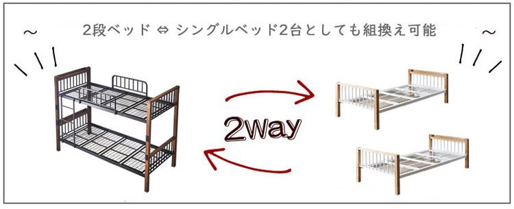 分割可能な二段ベッド