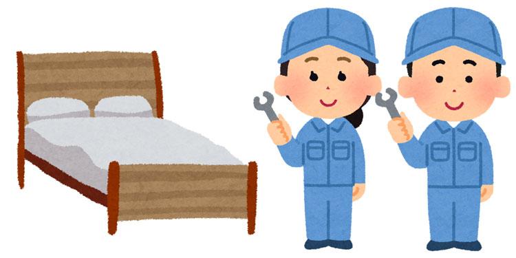 ベッドの組立設置