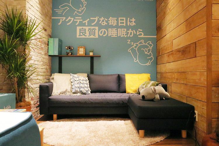 コアラスリープのソファー
