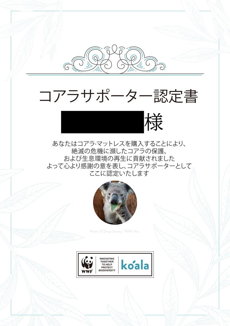 コアラサポーター認定書(表)