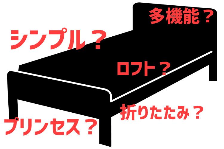 ベッドフレームのデザインから選ぶ