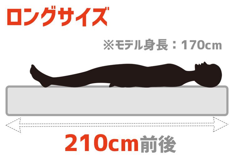 ロングサイズ