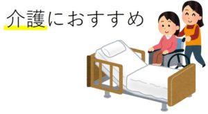 介護におすすめのベッド