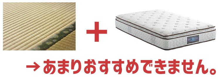 畳とマットレス