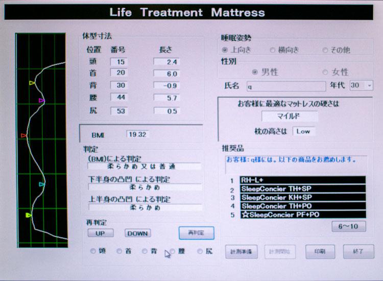 寝姿勢測定機の診断画面