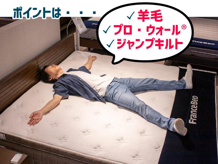 フランスベッドの選び方