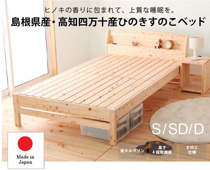 すのこベッド tcb233