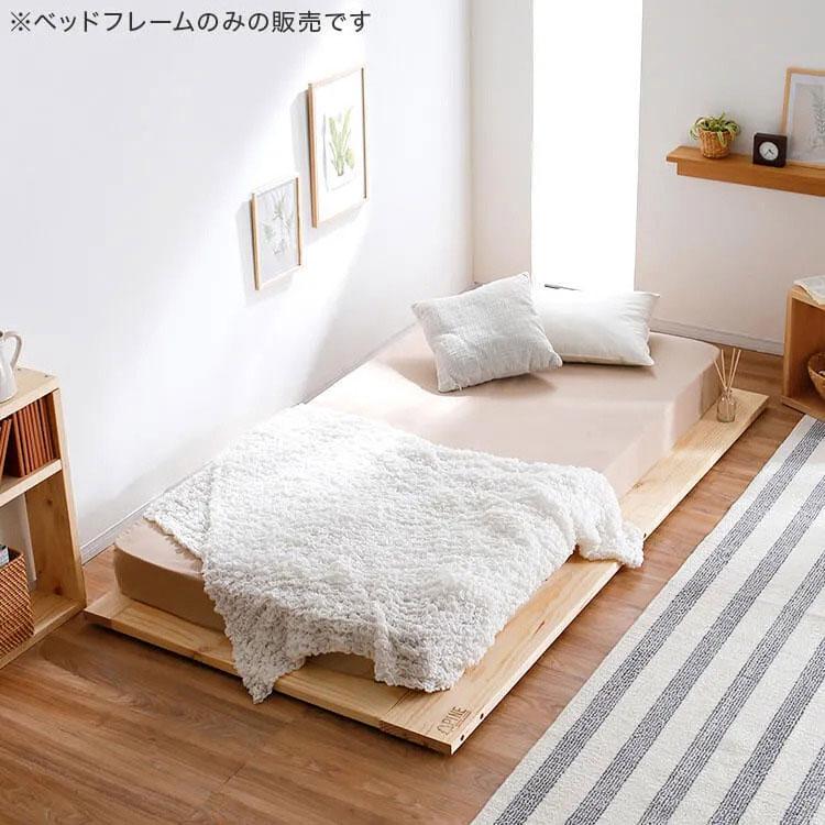 ロースタイルすのこベッド