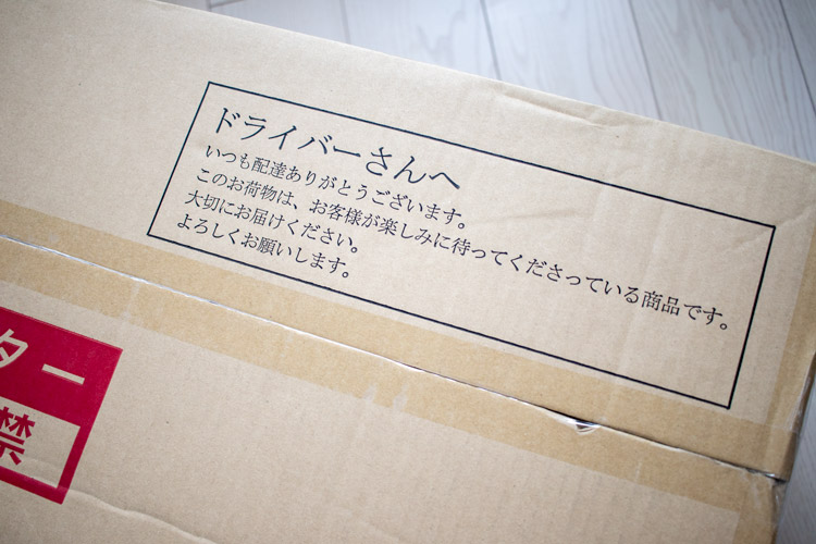 梱包に書かれているメッセージ