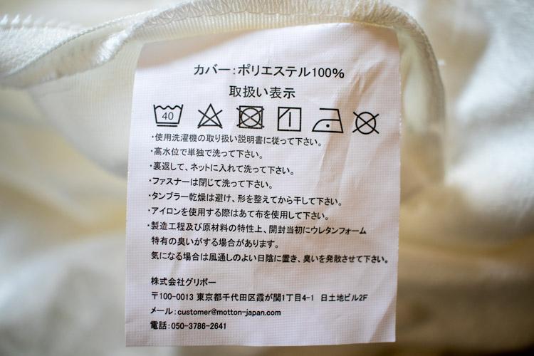 カバーの取扱い表示