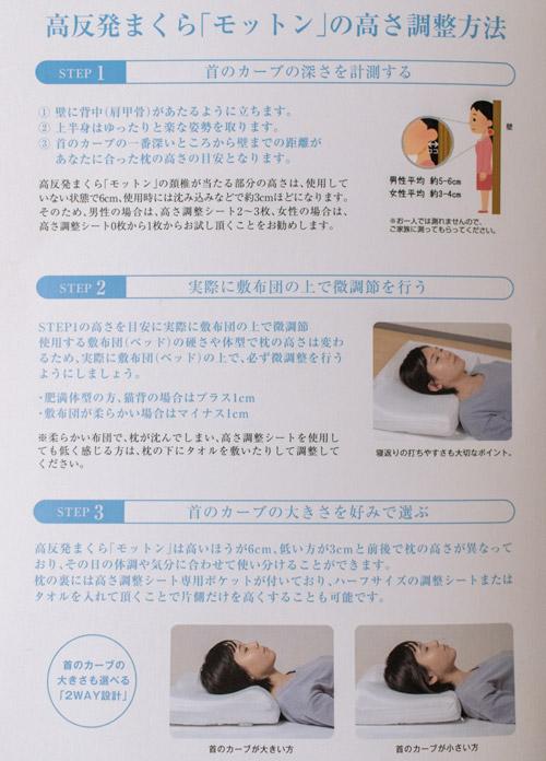 モットン枕の高さ調整方法