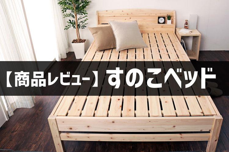 【商品レビュー】すのこベッド
