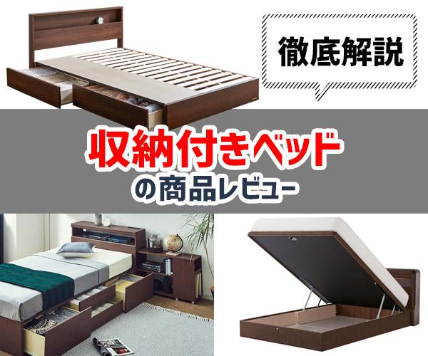 収納ベッドの商品レビュー