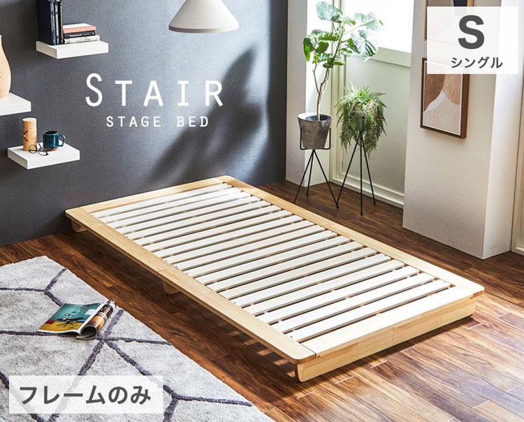 ステージベッド STAIR