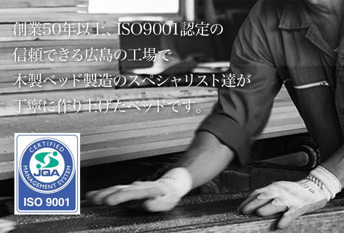 広島県にあるベッド工場