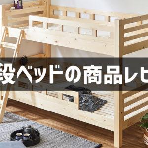 【まとめ】二段ベッドの商品レビュー