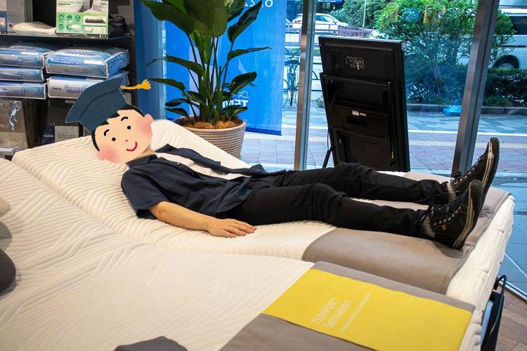 低反発の寝心地