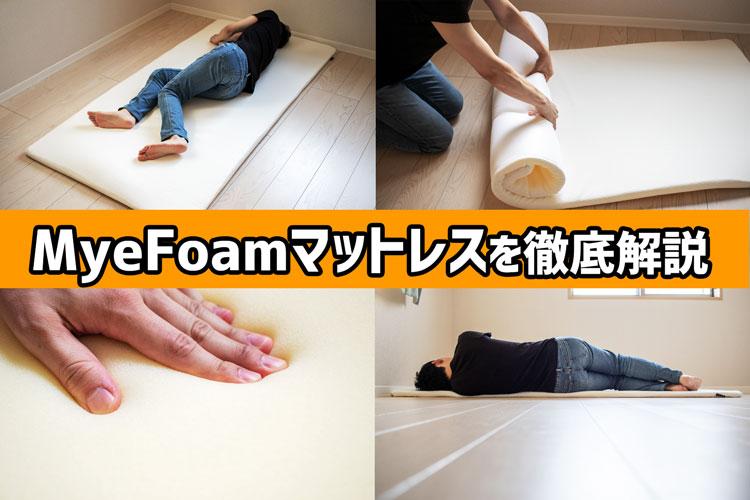MyeFoamマットレスを徹底解説