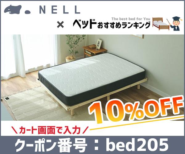 NELLマットレス×当サイト限定クーポン(クーポン番号:bed205 にて10%OFF)