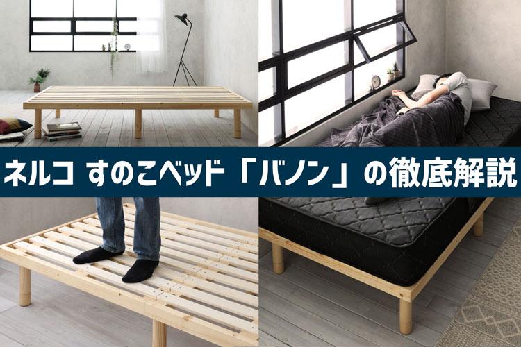 ネルコのすのこベッド「バノン」の徹底仮設