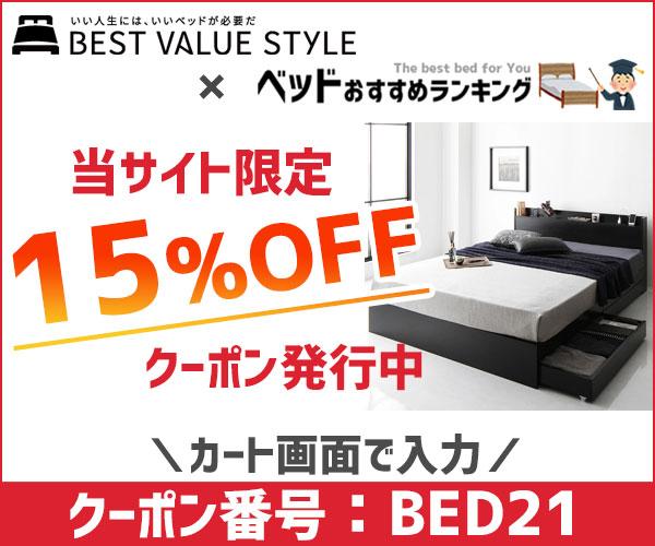 ベストバリュースタイル×ベッドおすすめランキング特別クーポン(クーポンコード「BED21」で15%OFF)