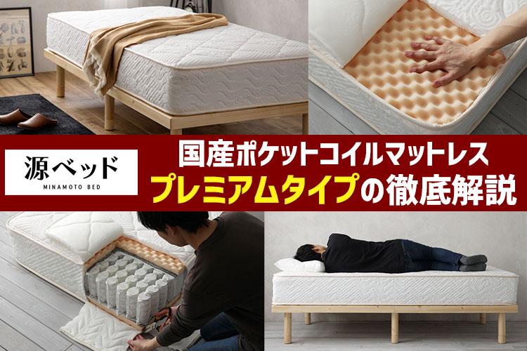日本製ポケットコイルマットレスプレミアムタイプの徹底解説