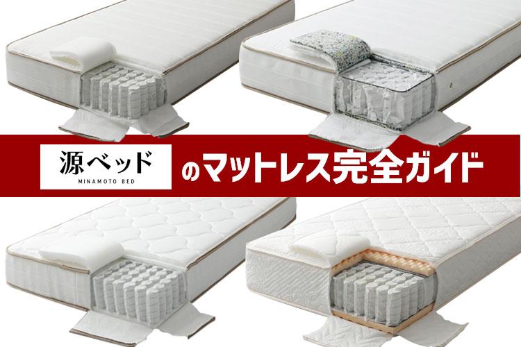 源ベッドのマットレス選び完全ガイド