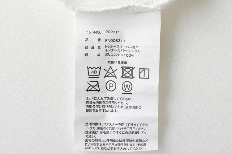 カバーの洗濯表示
