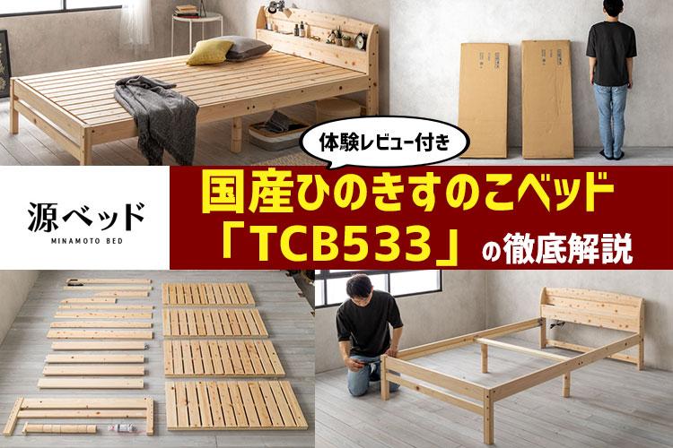 国産ひのきすのこベッド「TCB533」の徹底解説(体験レビュー付き)