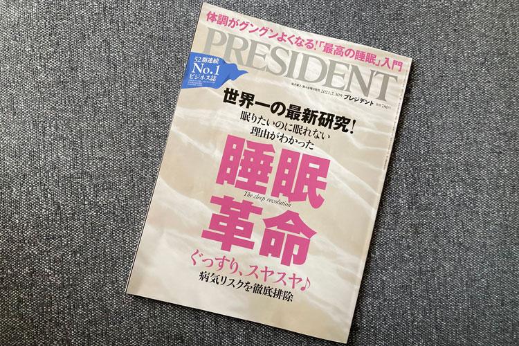 ビジネス総合雑誌「プレジデント」
