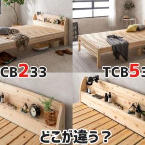 TCB233とTCB533、どこが違う?